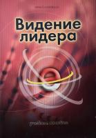 ВИДЕНИЕ ЛИДЕРА. Учебное пособие
