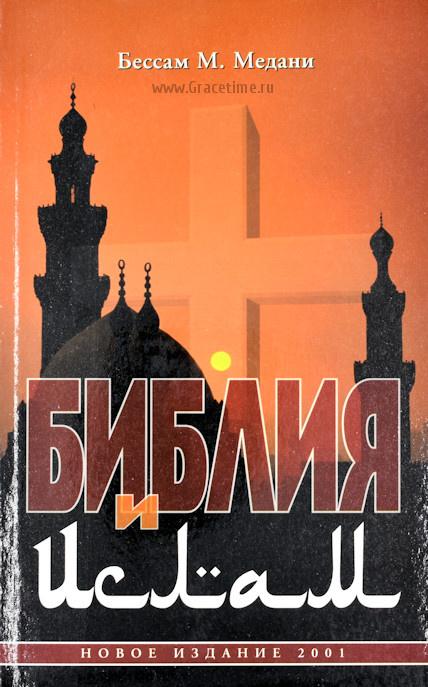 БИБЛИЯ И ИСЛАМ. Бессам М. Медани