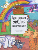 МОЯ ПЕРВАЯ БИБЛИЯ В КАРТИНКАХ. Фелисити Хендерсон и Сара Бет Лавер
