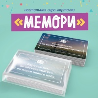 Настольная игра-карточки «МЕМОРИ»