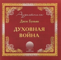 ДУХОВНАЯ ВОЙНА. Джон Буньян. Аудиокнига - 1 CD