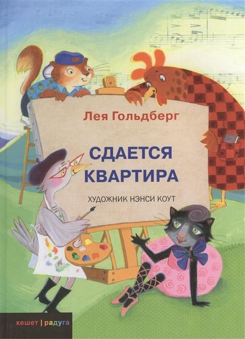 СДАЕТСЯ КВАРТИРА. Лея Гольдберг