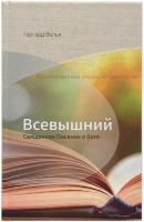 ВСЕВЫШНИЙ. Священное Писание о Боге. Гергард Вельк