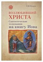 ВОЗЛЮБИВШИЙ ХРИСТА. Святоотеческие толкования на книгу Иова. Петр Малков