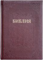 БИБЛИЯ 075 TI Коричневый, тв.пер, позолота, индексы, ссылки в серед /170х240/