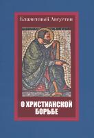 О ХРИСТИАНСКОЙ БОРЬБЕ. Аврелий Августин