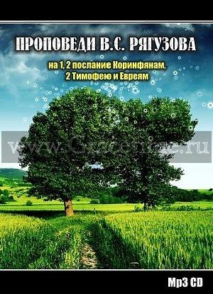 ПРОПОВЕДИ НА 1,2 ПОСЛАНИЕ К КОРИНФЯННАМ, 2 ТИМОФЕЮ И ЕВРЕЯМ. Виктор Рягузов - 1 CD
