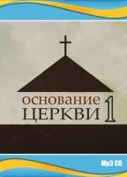ОСНОВАНИЕ ЦЕРКВИ. Часть 1 - Алексей Коломийцев - 1 CD