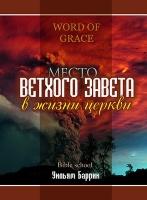 МЕСТО ВЕТХОГО ЗАВЕТА В ЖИЗНИ ЦЕРКВИ. Уильям Баррик - 5 DVD
