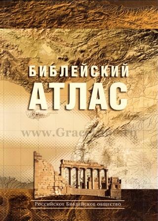 БИБЛЕЙСКИЙ АТЛАС. Учебное издание. Тим Даули