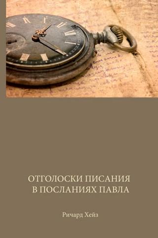 ОТГОЛОСКИ ПИСАНИЯ В ПОСЛАНИЯХ ПАВЛА. Ричард Хейз