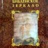 БИБЛЕЙСКОЕ ЗЕРКАЛО. Библейский тематический словарь-справочник. Б. Геце