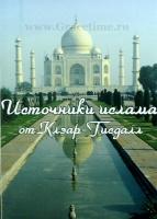 ИСТОЧНИКИ ИСЛАМА. Клэар-Тисдалл