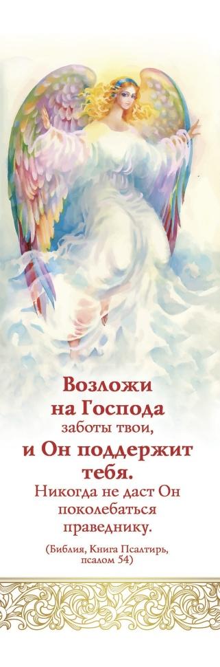 Закладка одинарная 4x16: Возложи на Господа заботы твои