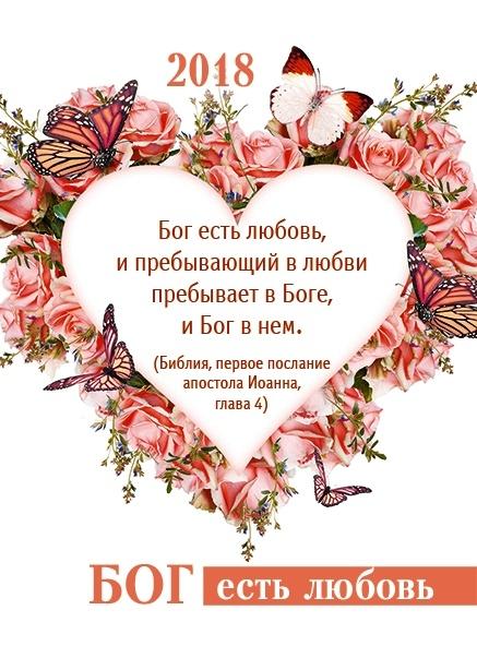 Карманный календарь 2018: Бог есть любовь