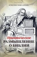 ПРАКТИЧЕСКОЕ РАЗМЫШЛЕНИЕ О БИБЛИИ. Кэмпбел Мак-Алпин