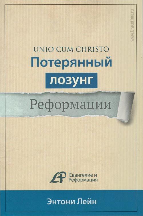 UNIO CUM CHRISTO. Потерянный лозунг Реформации. Энтони Лейн