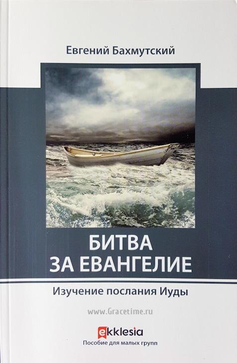 БИТВА ЗА ЕВАНГЕЛИЕ. Изучение послания Иуды. Евгений Бахмутский