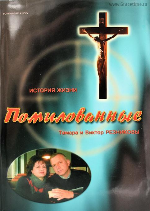 ПОМИЛОВАННЫЕ. История жизни. Тамара Резникова