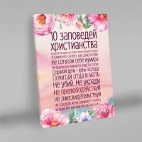 Холст на раме: 10 заповедей №3