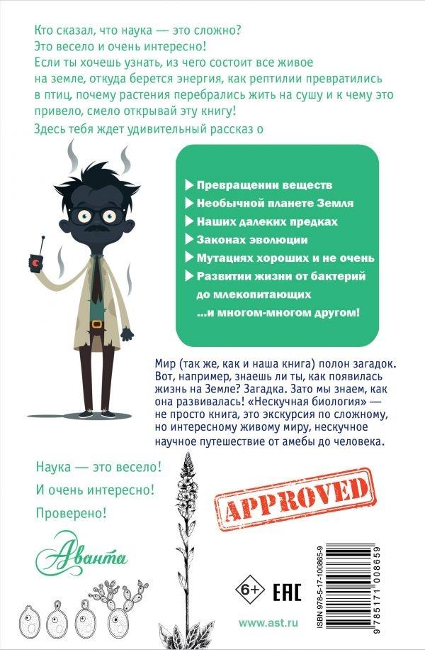 НЕСКУЧНАЯ БИОЛОГИЯ. Простая наука для детей. Алексей Целлариус