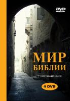 МИР БИБЛИИ. 7 видеофильмов - 4 DVD
