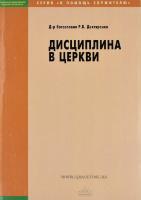 ДИСЦИПЛИНА В ЦЕРКВИ. Роман Дехтяренко /уценка/