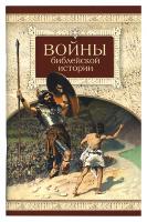 ВОЙНЫ БИБЛЕЙСКОЙ ИСТОРИИ. Н.С. Посадский