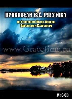 ПРОПОВЕДИ НА 1 ПЕТРА, ИАКОВА, ЕФЕСЯНАМ и КОЛОССЯНАМ. Виктор Рягузов - 1 CD