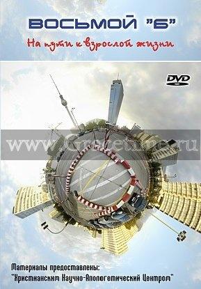 ВОСЬМОЙ-Б - 1 DVD