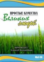 ПРОСТЫЕ КАЧЕСТВА ВЕЛИКИХ ЛЮДЕЙ. Алексей Коломийцев - 1 CD