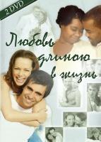 ЛЮБОВЬ ДЛИНОЮ В ЖИЗНЬ. Рэнди Гэррис - 2 DVD