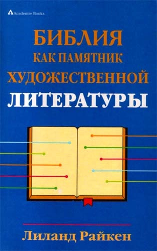 БИБЛИЯ КАК ПАМЯТНИК ХУДОЖЕСТВЕННОЙ ЛИТЕРАТУРЫ. Лиланд Райкен