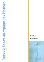 ВЕТХИЙ ЗАВЕТ НА СТРАНИЦАХ НОВОГО. Том 2. Евангелие от Луки и Евангелие от Иоанна. Под ред. Г. Била и Д. Карсона