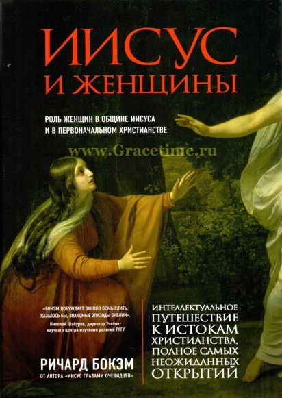 ИИСУС И ЖЕНЩИНЫ. Роль женщин в общине Иисуса и в первоначальном христианстве. Ричард Бокэм
