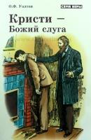 КРИСТИ - БОЖИЙ СЛУГА. О. Ф. Уолтон