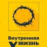 ВНУТРЕННЯЯ ЖИЗНЬ ХРИСТА. Уильям Блейки, Роберт Ло