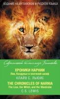 ХРОНИКИ НАРНИИ. Лев, Колдунья и платяной шкаф = The Chronicles of Narnia. The Lion, the Witch, and the Wardrobe /на двух языках/