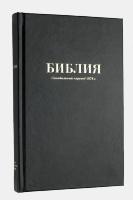 БИБЛИЯ 053 ИИЖ Черный цвет, закладка, парал. места, карты /135х210/