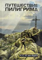 ПУТЕШЕСТВИЕ ПИЛИГРИМА. Ред. А. С. Х. ван Фурен. С цветными иллюстрациями. Джон Буньян