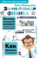 ЗАНИМАТЕЛЬНАЯ ФИЗИКА И МЕХАНИКА. Простая наука для детей. Яков Перельман
