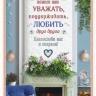 """Панно на стену из тростника """"МОЛИТВА ЗА СЕМЬЮ"""" /ПКТ-61/"""