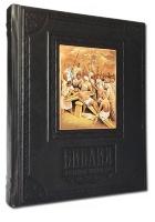 БИБЛИЯ ЭЛИТНАЯ В ГРАВЮРАХ ГЮСТАВЕ ДОРЕ. С расписанной гравюрой ручной работы, натуральная кожа, эксклюзивный дизайн /подарочное издание/