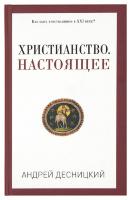 ХРИСТИАНСТВО. НАСТОЯЩЕЕ. Андрей Десницкий