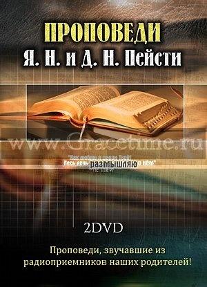 ПРОПОВЕДИ Я.Н. и Д.Н. ПЕЙСТИ - 2 DVD