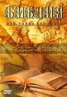 БИБЛИЯ - МИФ, ТАЙНА ИЛИ ЧУДО?