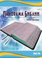 ПАНОРАМА БИБЛИИ. Часть 2 - Алексей Коломийцев - 1 CD