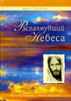 РАСПАХНУВШИЙ НЕБЕСА. Кто этот Человек - Иисус Христос?. Джон Ортберг