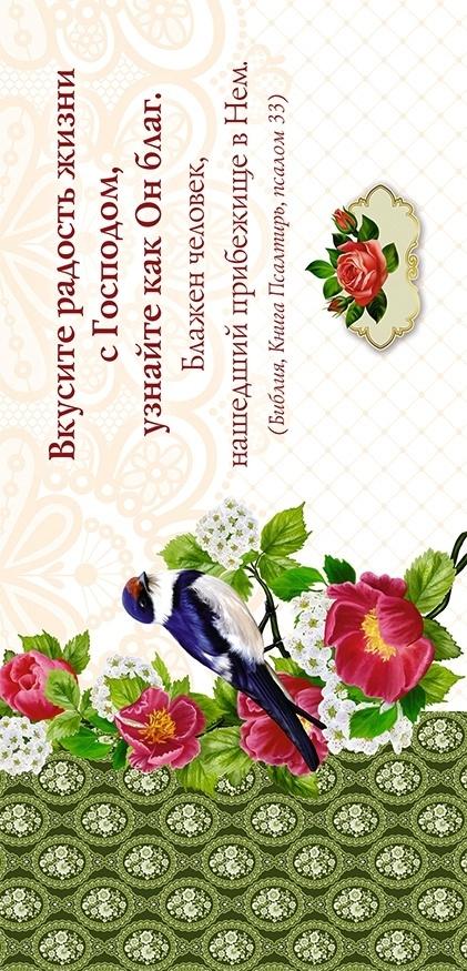Конверт цветной 11x22: Вкусите радость жизни с Господом!