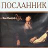 ПОСЛАННИК. Роман о жизни Святого Апостола Павла. Тим Вудруф